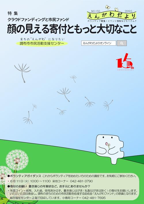 155 satsuki.jpg