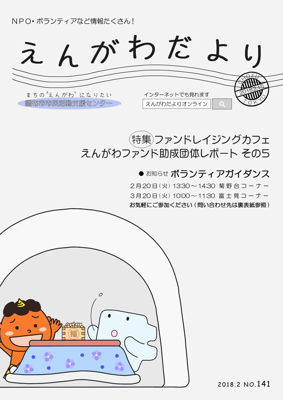 表紙2月号-カラー.jpg
