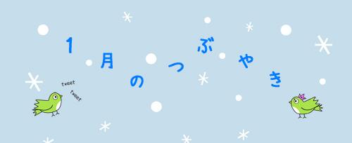 tweetmutsuki.jpg