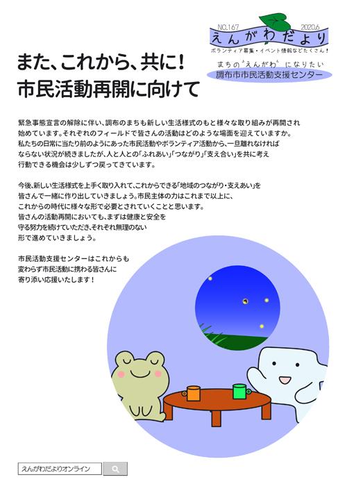 167 june.jpg