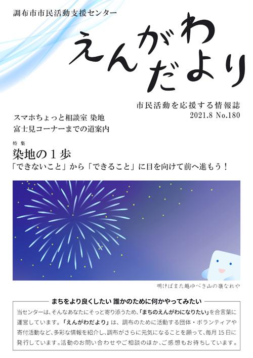 11・12月号-Blog&カラー印刷用_200x283.jpg