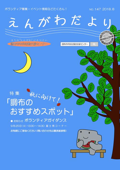 8月号-Blog用(500×707).jpg