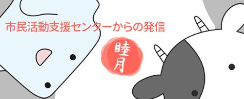 postmutsuki.jpg